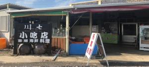 川七小吃店