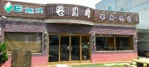 星月灣餐廳
