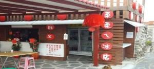 柔柔ㄟ冰店